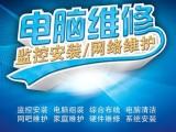西安专业维修打印机,监控,网络,安装监控,网络布线