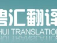 法律合同翻译021-51877371