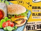 豪客滋汉堡快餐加盟 豪客滋汉堡快餐加盟多少钱
