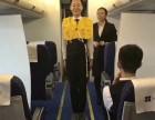 山西空姐,乘务,地勤长短期培训,安置就业