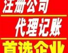 天津市代办装饰工程公司注册代理记账财务合理规划