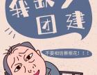 上海团建 上海团建不团灭 团建策划组织不一样