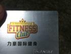 转让力豪国际健身俱乐部健身卡一张