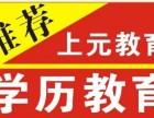 江阴远程教育培训 江阴报考大专学历