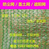 厂家供应盖土网 盖土防尘网 1.5针3针常用规格 厂家直销