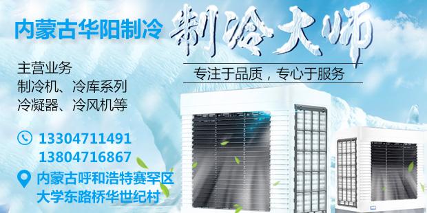 鄂尔多斯空调设备安装维修华阳制冷服务好价格低