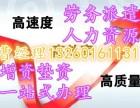 请问北京劳务派遣经营许可证要怎么办理
