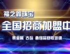 福之鑫黄金回收加盟代理学习黄金鉴定技术2018开黄金回收店