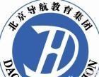 北京导航考研加盟 教育机构 加盟费押金 2 万元