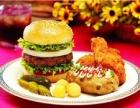 怎样开一家汉堡快餐店?乐堡士汉堡加盟费用多少