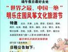 榆次明乐庄园风筝文化节