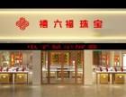 禧六福珠宝加盟,打造中国福文化珠宝拓荒者