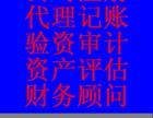 哈尔滨江北工商注册 疑难税务 代理报税,