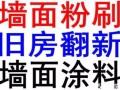 南京旧房乳胶漆出新/油漆出新,铲除墙面乳胶漆