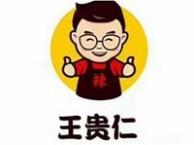 王贵仁砂锅麻辣烫加盟费用低,创业开店的佳选