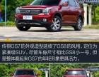 淄博世东广汽传祺GS7 看配置更看外形
