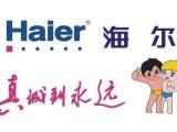 北京顺义海尔Haier电视维修服务