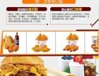 快乐星汉堡加盟 西餐 1-5万元开店