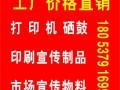 济宁KT板写真喷绘招牌锦旗铜牌奖牌展架易拉宝条幅等广宣物料