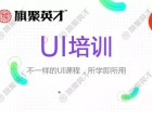 朝阳UI设计培训 交互设计app设计 适合零基础学起