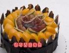 保定网上蛋糕订购新市区祝寿蛋糕网上蛋糕送货上门保定