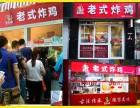 北京聚五味 老式炸鸡加盟 正宗高压锅炸鸡技术加盟店