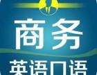 天津零基础英语 英语口语 商务英语 雅思托福培训班