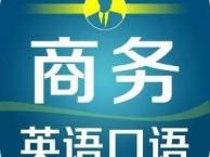 上海零基础英语培训费用多少钱,成人英语培训