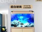 天津订制鱼缸 亚克力鱼缸定做公司
