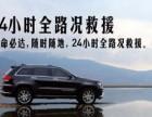 全深圳24小时道路救援修车补胎搭电换电池(各区设有网点)