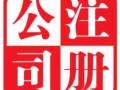 注册公司代理记账找华东汽配城附近翁会计代办
