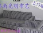 济南光明新款布艺济南长期做沙发套济南修布艺沙发济南