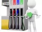 全球挪车加油怎么实现折扣是多少