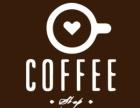 缇腊斯咖啡加盟