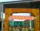 摇控器在手,洗车不愁。 上海浩捷自动电脑洗车机您开店的好帮手