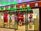 麻辣烫加盟店排行榜-大连杨国福麻辣烫加盟店