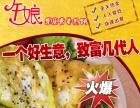 早餐加盟店排行 午娘营养煎饼 千元创业月赚万元