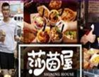 莎茵屋牛排杯火爆加盟】特色饮品小吃快餐/街头新时尚