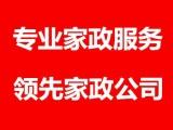 预约专业大扫除服务 南城家庭清洁公司 东城清洁服务公司