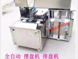 长期供应自动码盘机 自动排盘机 自动摆盘机