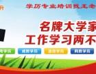 苏州吴中区如何轻松考大专初中高中中专的提升学历来飞腾