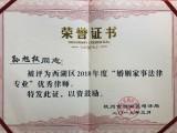杭州婚姻房产律师