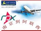 南京长虹路UPS国际快递价格低速度快