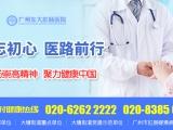 廣州東大肛腸醫院 得了痔瘡的人調整生活習慣 有效預防痔瘡