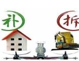 损失评估 拆迁评估 整体评估