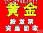 白云黄金回收 冒死揭秘广州黄金回收行业黑幕 回收名表名包