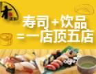 禾道轩寿司 诚邀加盟