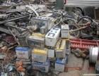 芜湖电池回收 芜湖电瓶回收 芜湖蓄电池回收