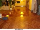 津南区地板打蜡公司 专业地板打蜡清洗 津南区周边服务