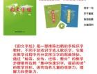 中华字经升级版韵文字经招商加盟